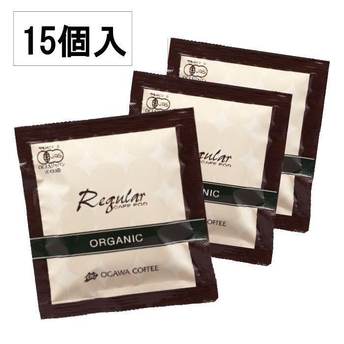 カフェポッド レギュラー オーガニック(15個入)