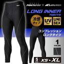 冷感 コンプレッション ウェア メンズ レディース ロングパンツ UVカット ラッシュガード UV コンプレッション インナー タイツ ランニング マラソン フィットネス スポーツ