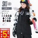 全品5%OFF券配布中 スキーウェア スキー ウェア レディ...