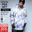 予約・3000円クーポン付 スノーボードウェア スキーウェア...