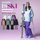 【新作予約】 スキーウェア レディース ボードウェア スノボウェア ジャケット スノボ ウェア スノーボード スノボー スキー スノボーウェア スノーウェア パンツ 大きい ウエア メンズ キッズ も ICSKI-827