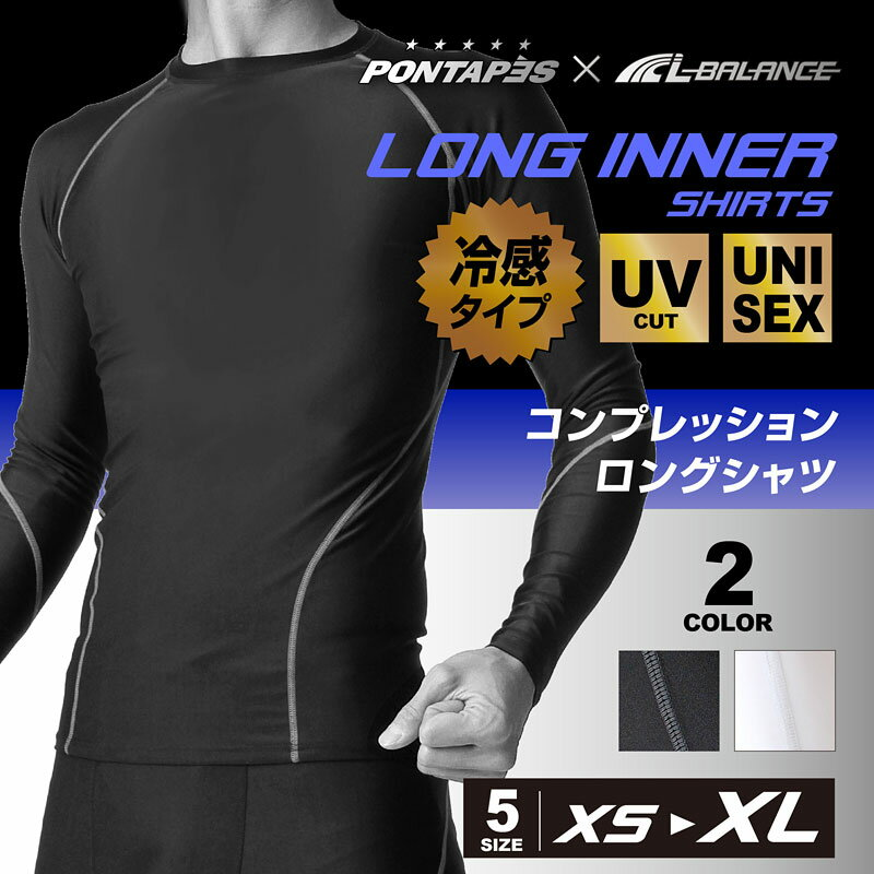 PONTAPES メンズ レディース コンプレッション インナー 冷感 UVカット ラッシ…...:oc-style:10012859