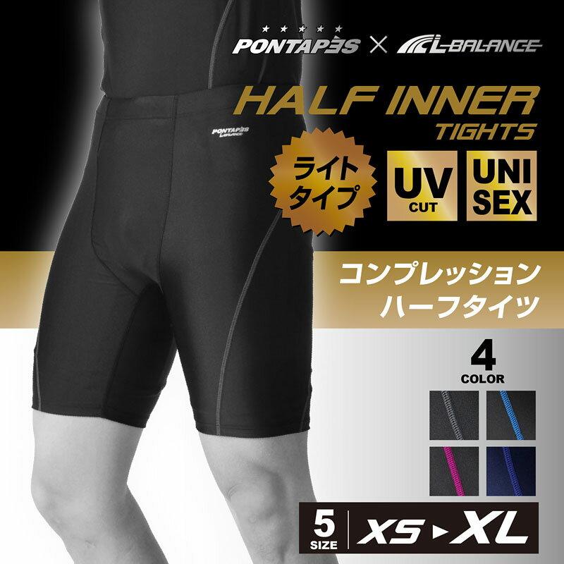 店内P10倍 PONTAPES メンズ レディース コンプレッション インナー UVカット…...:oc-style:10012863