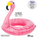 メンズ&レディース フラミンゴ フロート DU-17014 浮き輪 うきわ 鳥 トリ ビーチ プール 海水浴 男性用 女性用 おしゃれ 人気