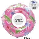 レディース うきわ フラミンゴ ピンク 110cmサイズ D...