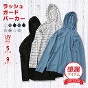 【1人1点限定価格】 ラッシュガード S〜3L 全11色 レ...