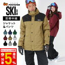 全品10%OFF券配布中 限界値下! 全18色 スキーウェア...