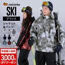 新作予約 全9色 スキーウェア メンズ レディース 上下セッ...