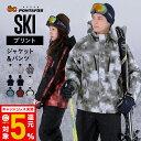 全品10%OFF券配布中 限界値下! 全9色 スキーウェア ...