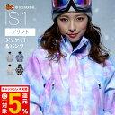 【キャッシュレス5%還元】 全20色 スノーボードウェア スキーウェア レディース ボードウェア スノボウェア 上下セッ…