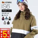 【キャッシュレス5%還元】 全20色 スノーボードウェア ス...