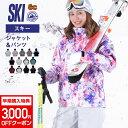 【キャッシュレス5%対象】 スキーウェア レディース 全12...