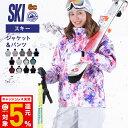 限界値下! スキーウェア レディース 全12色 ボードウェア...