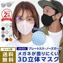 2枚セット 3D立体マスク 接触冷感 子供サイズ 有 ひんやり UV マスク 洗える 洗えるマスク カラーマスク マスク メンズ レディース UV..