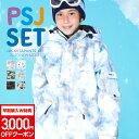 予約・3000円クーポン付 スキーウェア 100〜150 ス...