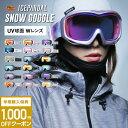 全品割引券配布中 スノーボード スキー ゴーグル レボミラー ダブルレンズ 全10色 スノーボードゴーグル スキーゴーグル レディース スノボ スノボー スキー スノボゴーグル スノボーゴーグル スノーゴーグル 激安 IBP-782 スノーボードウェア メンズ キッズ ジュニア も
