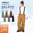 最大2000円OFF券配布中 新作予約 スキーウェア パンツ ストレッチ メンズ レディース ボードウェア スノボウェア スノボ ウェア スノーボード スノボー スキー スノボーウェア スノーウェア 大きい ウエア POP-438W