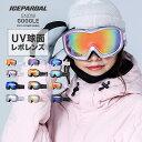 スノーボード スキー ゴーグル レボミラー ダブルレンズ 全10色 スノーボードゴーグル スキーゴーグル レディース スノボ スノボー スキー スノボゴーグル スノボーゴーグル スノーゴーグル 激安 IBP-783 スノーボードウェア メンズ キッズ ジュニア も