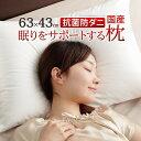 枕 低反発 洗える リッチホワイト寝具シリーズ 新触感サポート枕 63x43cm 43×63 国産 日本製 快眠 安眠 抗菌 防臭