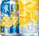 キリン缶チュウハイ「キリン 氷結シチリア産レモン」350ml・1缶