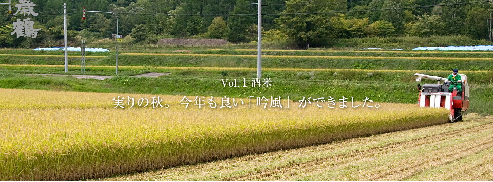 千歳鶴 北海道新幹線物語(180ml)×1本【...の紹介画像2