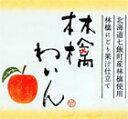 【北海道・七飯町産りんご使用】はこだてわいん 林檎わいん 500ml.アルコール5度 【甘口】