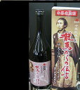 """""""何の志もなき所にぐずぐずして日を送るは実に大馬鹿なり""""米焼酎司牡丹・10年熟成古酒「「龍馬からの伝言」25度.720ml"""