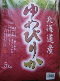 】【25年度産】ゆめぴりか米 5kG 【!安全宣言!】北海道産 米