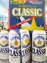 サッポロクラシック・ビール[ 500ml×24本 ]【やっぱりコレだ!】【北海道限定】