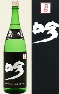 菊姫・「黒吟」【クール配送品】 吟醸熟成酒 1.8L