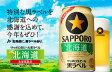 【北海道限定】サッポロ生ビール黒ラベル「The北海道」350ML×24本入り、1ケース