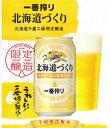 【北海道限定】キリン 一番搾り・北海道づくり千歳工場 ロング缶500mL×6缶パック