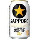 サッポロ・黒ラベル 350ml×24本1箱 国産ビール