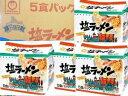 マルちゃん 塩ラーメン 1ケース (5食×6袋=30食入り)