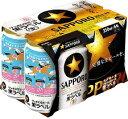 サッポロ・黒ラベル「北海道函館競馬場デザイン缶」350ml×6本入りパック 国産ビール