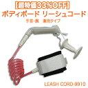 Leshcord8910-r1