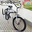 | Rainbow レインボー | 自転車サーフボードキャリア ボードキャリア ラック 05P01Oct16