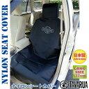 ナイロンシートカバー | NYLON SEAT COVER | TAVARUA タバルア | カーシートカバー ウエットスーツシートカバー 防水シート ネオプレーン生地 車用 座席カバー フロントシート 便利グッズ