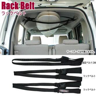 Surfboard rack belt