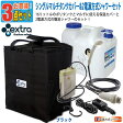 シングルマルチタンクカバー&2電源方式シャワーセット   EXTRA エクストラ
