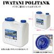 10リットル ポリタンク | イワタニ 水タンク | 05P27May16