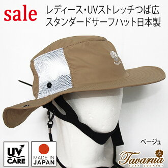 Women's UV cut + stretch surf Hat brim wide type | Beige | Head circumference 57 cm | TAVARUA two | 05P27May16