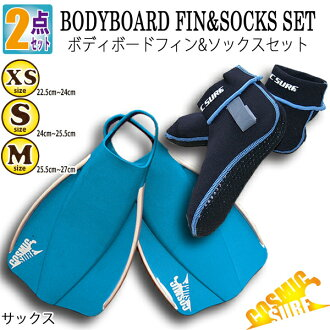 Bodyboarding fin (solid color) and two points of full socks set sax / bodyboarding fin flipper socks full fin socks bodyboarding goods