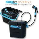 RINSE KIT リンスキット | EXTRA エクストラ | 加圧式簡易シャワー(水タンク一体式)