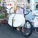 サーフボードキャリア 自転車 サーフボード自転車キャリア サーフキャリア SUP 自転車キャリア サーフボード2枚またはSUP用 ウインドサーフィン用 ビーチクルーザーキャリア CAP キャップ