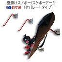 壁掛けボードラック スケートボード ラック 収納 スノーボード 壁掛けスノボースケボーアーム(セパレートタイプ) スチール製 ブラッ..