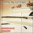ハンガーラック ストレート   ラックオンシステム RACK ON SYSTEM   サーフボードラック サーフボードキャリア ショートボードスタンド