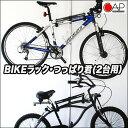 【日本全国送料無料】簡単組み立て自転車収納ラックつっぱり棒タイプ自転車用品ツッパリ君自転車用ラックセット(2台分)【CAPキャップ】