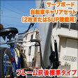 サーフボード自転車 キャリアセット | CAP キャップ | サーフボード2枚またはSUP積載用 05P01Oct16