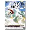 color-stones3-r1